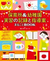 保育所&幼稚園 実習の記録と指導案まるごとBOOK