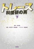 トレース〜科捜研の男〜(下)