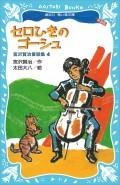 セロひきのゴーシュ−宮沢賢治童話集4−(新装版)