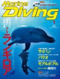 Marine Diving(マリンダイビング)2020年1月号 No.663