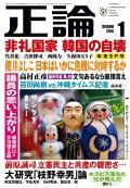 月刊正論2018年1月号