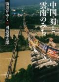 街道をゆく(20) 中国・蜀と雲南のみち