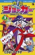 怪盗ジョーカー 3