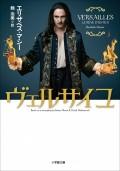 ヴェルサイユ〜VERSAILLES LE REVE D'UN ROI〜