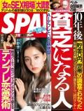 週刊SPA! 2019/11/19号