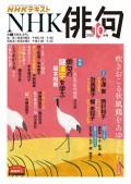 NHK 俳句 2020年10月号
