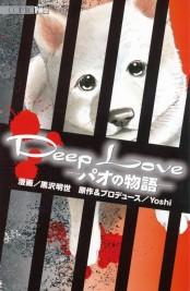 Deep Love −パオの物語−(1)