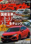 新車購入応援マガジン【ザ・マイカー】2017年8月号