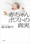 赤ちゃんポストの真実