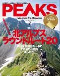 PEAKS 2021年7月号 No.140