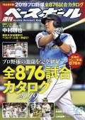 週刊ベースボール 2019年 12/9号