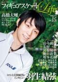 フィギュアスケートLife Vol.15