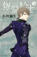 銀盤騎士(9)