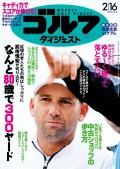 週刊ゴルフダイジェスト 2016/2/16号