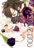 恋するMOON DOG(3)【電子限定おまけ付き】