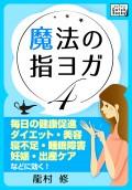 魔法の指ヨガ (4)