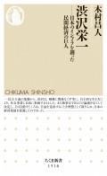 渋沢栄一 ――日本のインフラを創った民間経済の巨人
