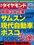 週刊ダイヤモンド 14年8月30日号