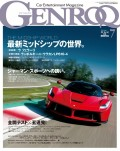 GENROQ 2014年7月号