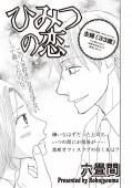 本当にあった主婦の黒い話vol.8〜ひみつの恋〜