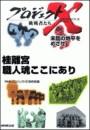 桂離宮 職人魂ここにあり〜空前の修復作戦〜―未踏の地平をめざせ プロジェクトX