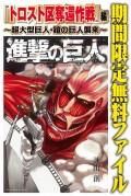 進撃の巨人『トロスト区奪還作戦』編〜超大型巨人・鎧の巨人襲来〜