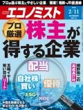 週刊エコノミスト2020年2/11号