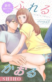 Love Jossie ふれるかおる story13