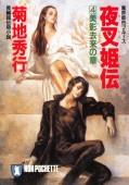夜叉姫伝(4)美影去来の章