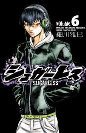 シュガーレス volume.6