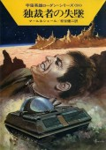 宇宙英雄ローダン・シリーズ 電子書籍版195 独裁者の失墜