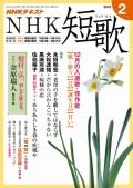 NHK 短歌 2018年2月号