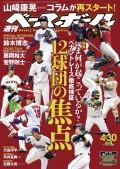 週刊ベースボール 2018年 4/30号