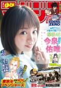 週刊少年マガジン 2018年 43号[2018年9月26日発売]