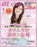 OZplus 2014年9月号 No.38