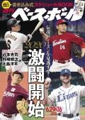 週刊ベースボール 2020年 6/29・7/6合併号