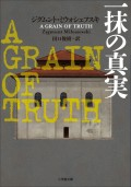 一抹の真実 〜A GRAIN OF TRUTH〜