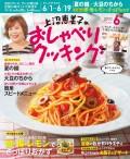 上沼恵美子のおしゃべりクッキング2020年6月号