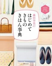 森田空美の はじめてきもの きほん事典