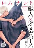 レムナント―獣人オメガバース― (2)