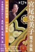 宮尾登美子 電子全集17『平家物語の女たち/義経/影絵/菊籬/舞い扇』