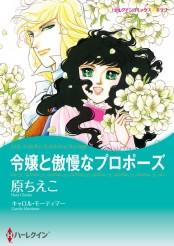 ヒストリカル・ロマンス テーマセット vol.8