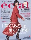 eclat 2018年11月号