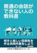 普通の会話ができない人の教科書。