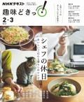 NHK 趣味どきっ!(火曜) シェフの休日 おいしいごはんと暮らしのレシピ2021年2月〜3月