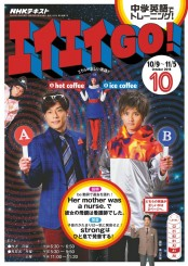 NHKテレビ エイエイGO! 2016年10月号