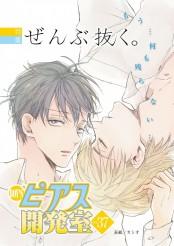 BOY'Sピアス開発室vol.37 ぜんぶ抜く。