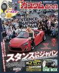 カスタムCAR 2018年7月号 vol.477
