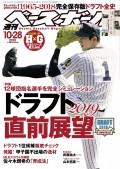 週刊ベースボール 2019年 10/28号