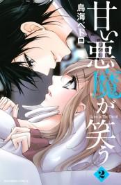 甘い悪魔が笑う Love is The Devil(2)